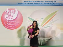 Ms Wan Kit-ping received Chief Executive's Award for Teaching Excellence (Chinese Language, 2015)
