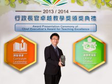 Mr. Hui Shing-yan received Chief Executive's Award for Teaching Excellence (Liberal Studies, 2014)